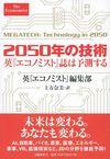 2050年の技術英『エコノミスト』誌は予測する(文藝春秋)