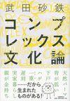 コンプレックス文化論(文藝春秋)