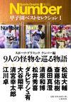 Number 甲子園ベストセレクションⅠ 9人の怪物を巡る物語(文藝春秋)