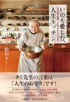 いのち愛しむ、人生キッチン92歳の現役料理家タミ先生のみつけた幸福術(文藝春秋)
