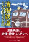 清張鉄道1万3500キロ(文藝春秋)
