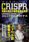 CRISPR(クリスパー) 究極の遺伝子編集技術の発見(文藝春秋)