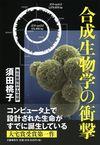 合成生物学の衝撃(文藝春秋)