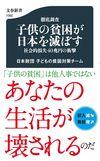 徹底調査 子供の貧困が日本を滅ぼす 社会的損失40兆円の衝撃(文藝春秋)