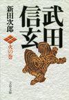 武田信玄 火の巻(文藝春秋)