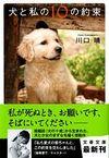 犬と私(わたし)の10の約束 (文藝春秋)