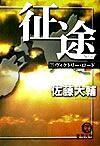 征途(徳間書店)