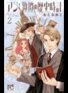 アンと教授の歴史時計 2 (PRINCESS COMICS)(秋田書店)