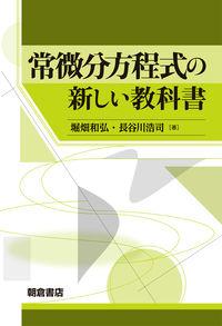 常微分方程式の新しい教科書 ()