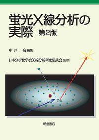 蛍光X線分析の実際第2版 ()