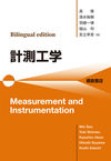 Bilingual edition計測工学 Measurement and Instrumentation