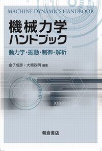 機械力学ハンドブック(朝倉書店)