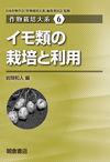 イモ類の栽培と利用