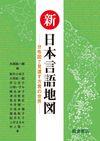 新日本言語地図