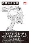 不確かな医学(朝日出版社)
