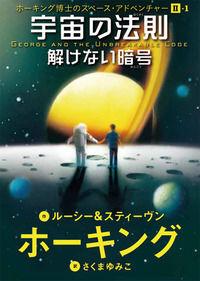 宇宙の法則(岩崎書店)