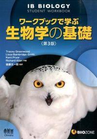 ワークブックで学ぶ生物学の基礎 第3版(株式会社オーム社)