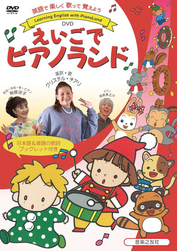 DVD えいごでピアノランド クリステル チアリ(英訳・歌) - 株式会社 ...