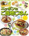 どっちの料理対決!えらぼう!つくろう!ニッポンのご当地ごはん 第2巻 昼ごはんとおやつ