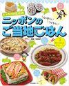 どっちの料理対決!えらぼう!つくろう!ニッポンのご当地ごはん 第3巻 夜ごはんとデザート