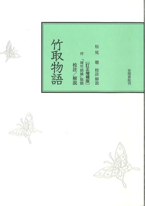 物語 解説 取 竹