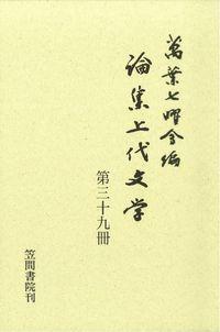 論集上代文学 第三十九冊