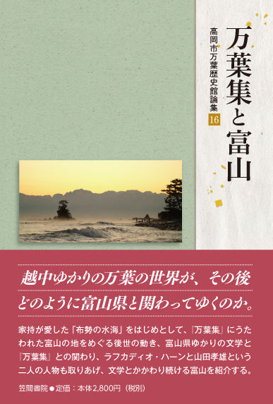 万葉集と富山 画像1