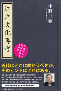 江戸文化再考 これからの近代を創るために