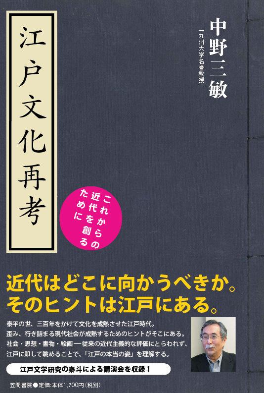 江戸文化再考  画像1