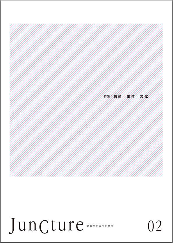 JunCture(ジャンクチャー) 超域的日本文化研究 第2号  画像1