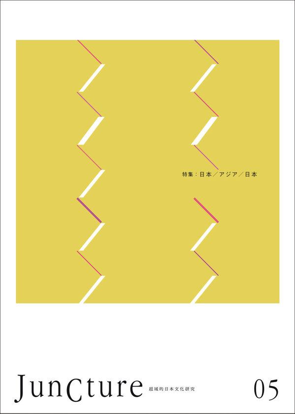 JunCture(ジャンクチャー) 超域的日本文化研究 第5号 画像1
