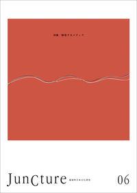 JunCture(ジャンクチャー) 超域的日本文化研究 第6号