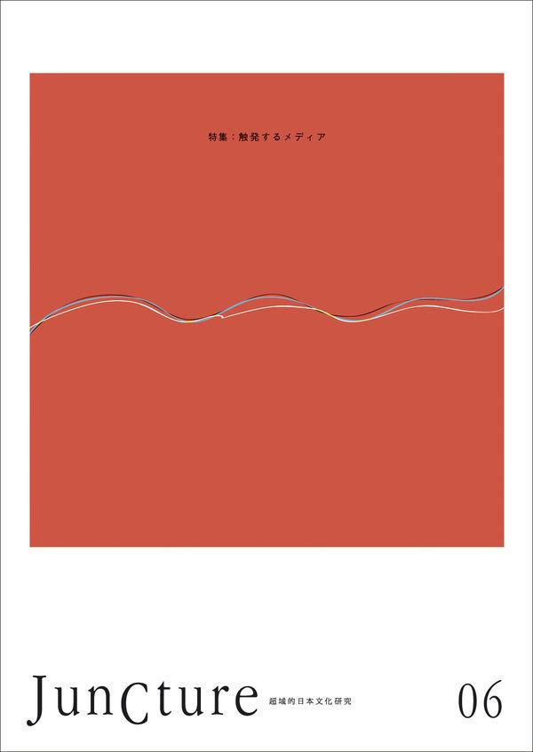 JunCture(ジャンクチャー) 超域的日本文化研究 第6号 画像1