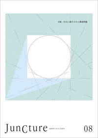 JunCture(ジャンクチャー) 超域的日本文化研究 第8号