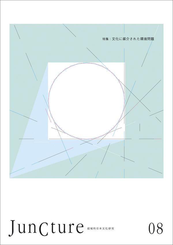 JunCture(ジャンクチャー) 超域的日本文化研究 第8号 画像1