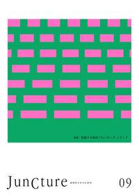 JunCture(ジャンクチャー) 超域的日本文化研究 第9号