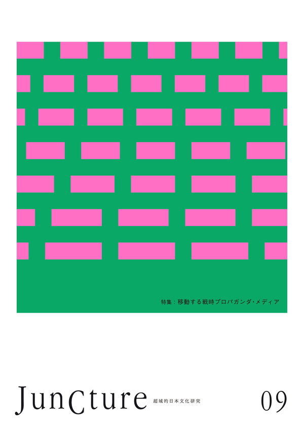 JunCture(ジャンクチャー) 超域的日本文化研究 第9号 画像1