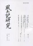 風土記研究 第32号
