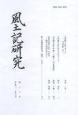 風土記研究 第33号