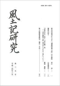 風土記研究 第35号