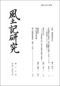 風土記研究 第36号