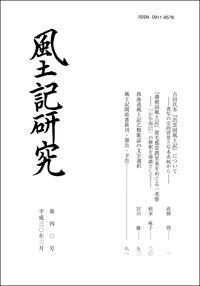 風土記研究 第40号