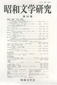 昭和文学研究 第56集