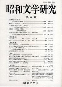昭和文学研究 第57集