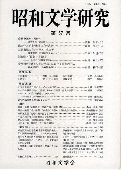 昭和文学研究 第57集  画像1