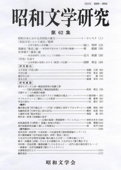 昭和文学研究 第62集 画像1