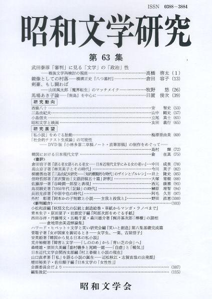 昭和文学研究 第63集  画像1