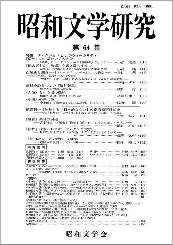 昭和文学研究 第64集 画像1