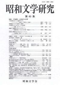 昭和文学研究 第65集