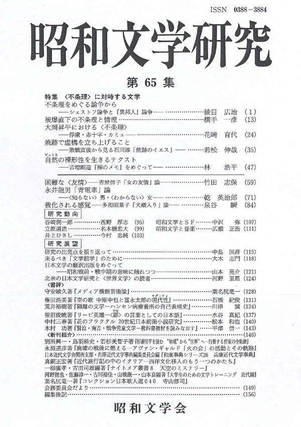 昭和文学研究 第65集 画像1
